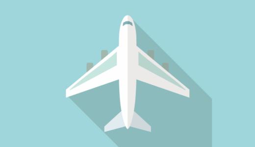 飛行機でベビーカーどうする?【料金無料】ANA国内線で手荷物として預ける方法