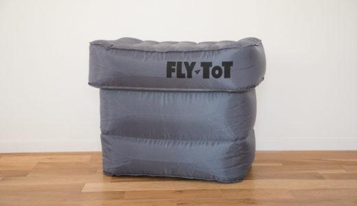 Fly-Totフライトットを徹底レビュー|ハワイ便の必須アイテム!JAL,ANA対応まとめ