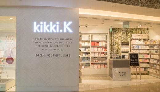 【シンガポール】kikki.K 北欧好きは見逃せない!おしゃれな文房具店