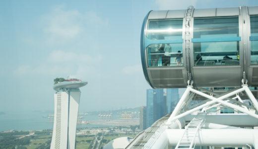 【シンガポールフライヤー】おトクに乗れる割引情報!子供と一緒に乗ってきました