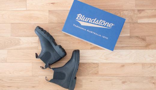 【ブランドストーン 】旅におすすめ!雨でも履けるサイドゴアブーツをレビュー