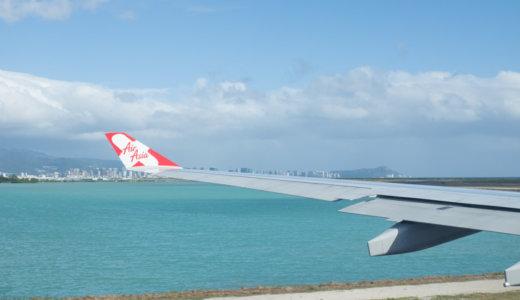 【エアアジア】関空〜ハワイ便 1歳と4歳の子連れ搭乗記|おすすめの座席と機内食