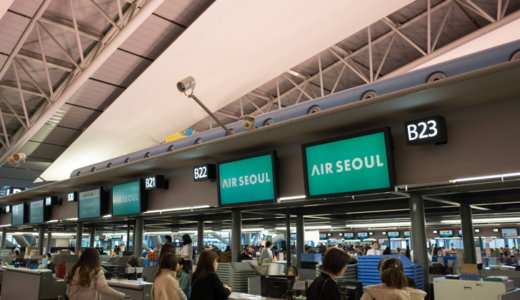 【エアソウル】AIR SEOUL 手荷物まとめ|受託手荷物の制限と超過料金