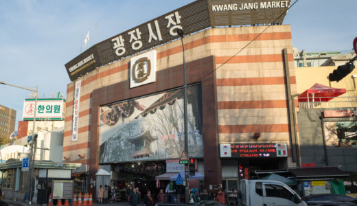 【韓国】広蔵市場の屋台で食べよう|うまいもん通りのメニューと営業時間をチェック!