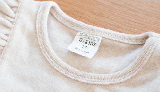 【韓国子供服】サイズ表記とサイズ感をチェック|失敗しないサイズ選びのコツ
