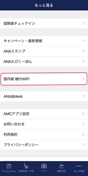 ANAアプリサイドメニュー