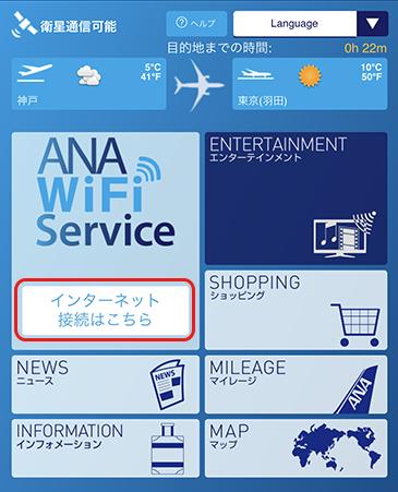 WiFiサービスポータルサイト画面