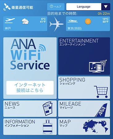WiFiサービスポータルサイト