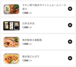 機内食のメニュー