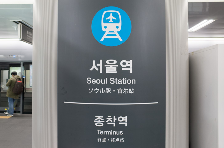 ソウル駅乗り場