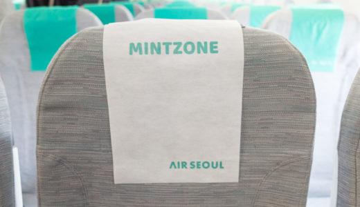 【エアソウル】MINT ZONE(ミントゾーン)快適シートは特典付きで差額1200円