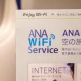 ANA WiFiサービスパンフレット