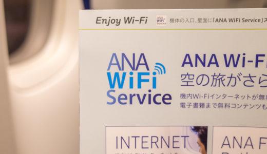 ANA国内線の無料Wi-Fiサービス 実際のところ|使い方や使ってみた感想