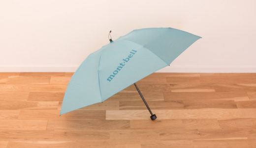 【モンベル】軽量&高機能 旅行に持って行きたい!おすすめの折りたたみ傘をレビュー