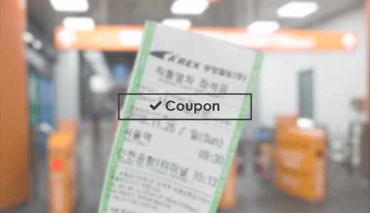 【韓国】空港鉄道 A'REX にお得に乗る方法|割引クーポン情報まとめ