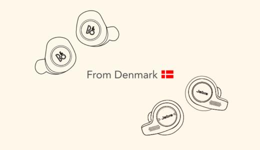 【旅のアイテム】北欧デザインのおしゃれな完全ワイヤレスイヤホン2選