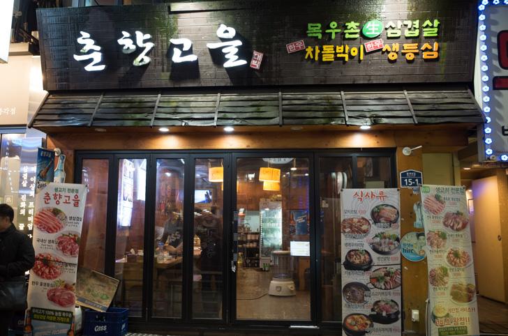 サムギョプサル店