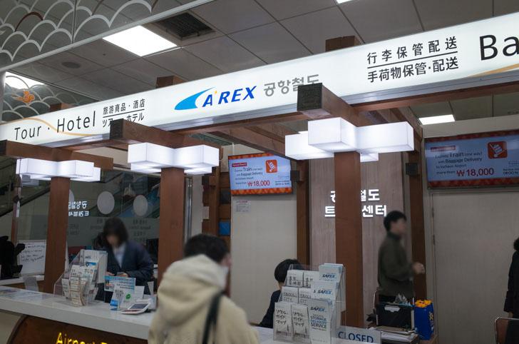ソウル駅トラベルセンター