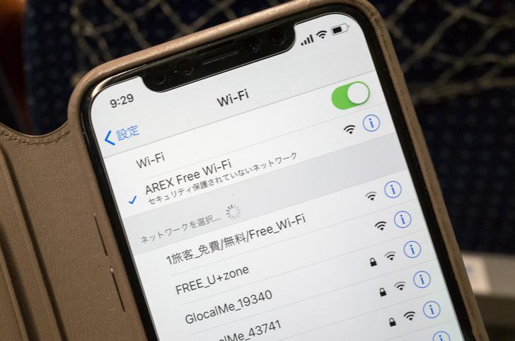 無料WiFi接続