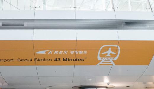 【韓国】空港鉄道 A'REX でソウル駅へ最短アクセス|おすすめは快適な直通列車