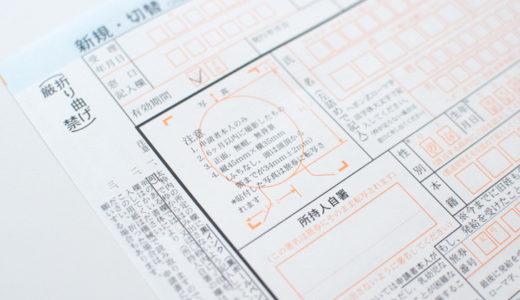 【実例】赤ちゃんのパスポート写真どうする?楽に撮る方法とスタジオの料金比較