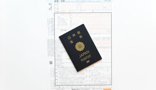 【子供のパスポート作成】申請から受け取りまでの疑問をまとめて解決!