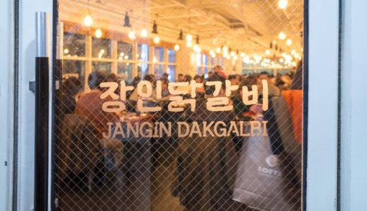【韓国】明洞のおいしいチーズタッカルビ店「チャンインタッカルビ」のメニューと値段