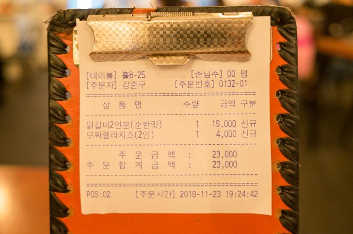チャンインタッカルビの値段