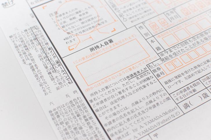 パスポートのサイン(自署)欄