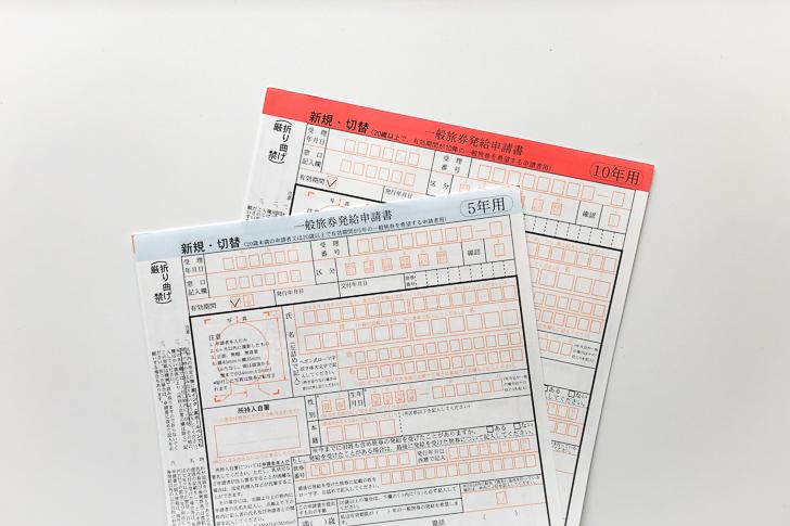 パスポート申請書 10年用と5年用