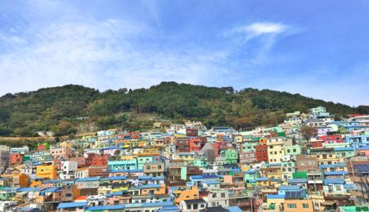 【韓国】金海空港から釜山市内へのアクセス|バス・軽電鉄・タクシーを比較