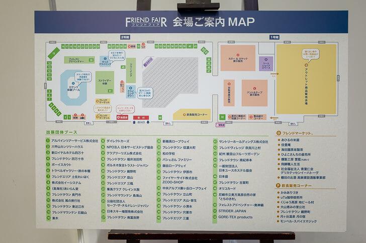 フレンドフェア 会場MAP