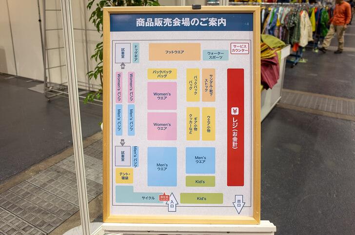 モンベル フレンドフェア 販売会場MAP