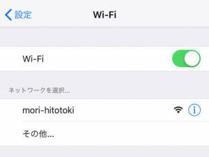 森のひととき WiFi