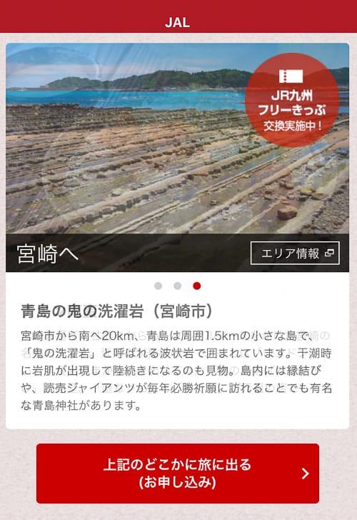 JALアプリ画面
