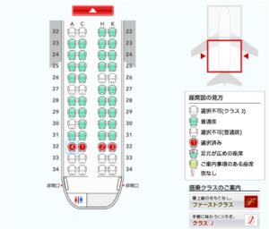 JAL 座席指定画面