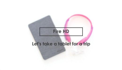 【Fire HD タブレット】子連れ旅行の強い味方!飛行機をラクにする必須アイテム