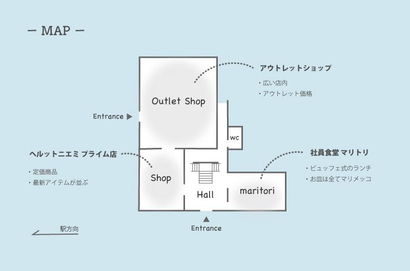 マリメッコアウトレット 店内MAP