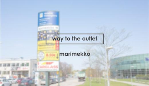 ヘルシンキのマリメッコアウトレットは駅の出口に注意【行き方と営業時間】