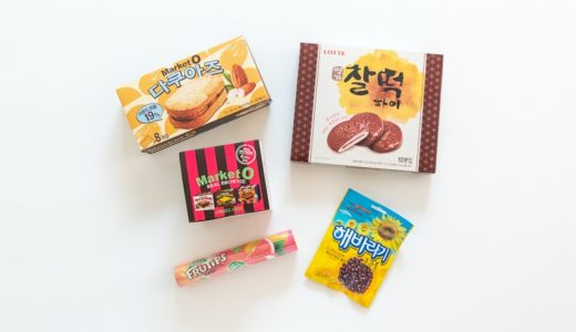 【2019年】韓国のスーパーで買えるおすすめのお菓子|定番から新商品まで