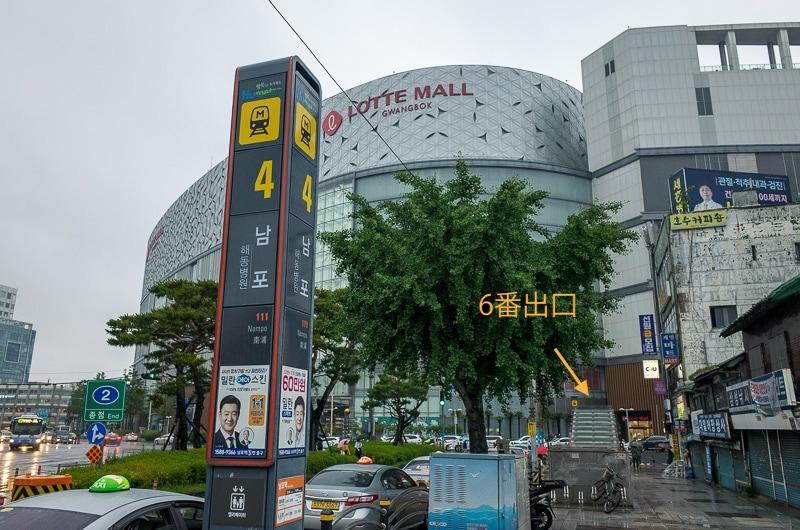 南浦駅4番出口