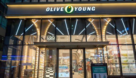 釜山のオリーブヤング アウトレットはコスメが半額以下|お店の場所と売っているもの
