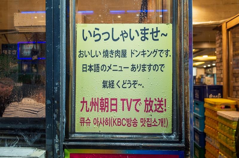 釜山の焼肉店