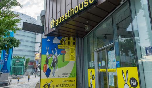 【釜山】アクセス抜群!女性に人気の24 ゲストハウスナンポステーション|宿泊レビュー