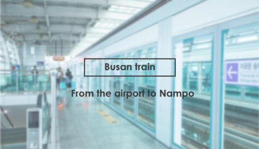 迷わない!釜山の金海空港から南浦洞へ電車で行く方法|乗り方と所要時間