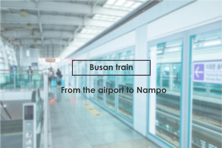 釜山の電車