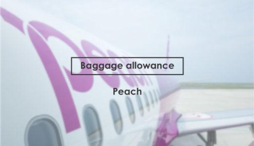 【ピーチ】Peach 機内持ち込み手荷物は7kg厳守!重さチェックに注意