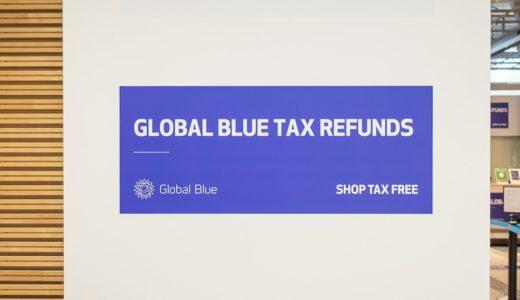 【フィンランド】免税で戻る金額をチェック|手続きから書類の書き方まで