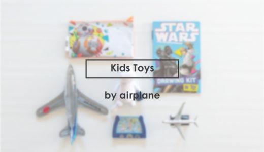 飛行機でもらえる子供のおもちゃを紹介!JAL、ANA、フィンエアーなど各社の特徴