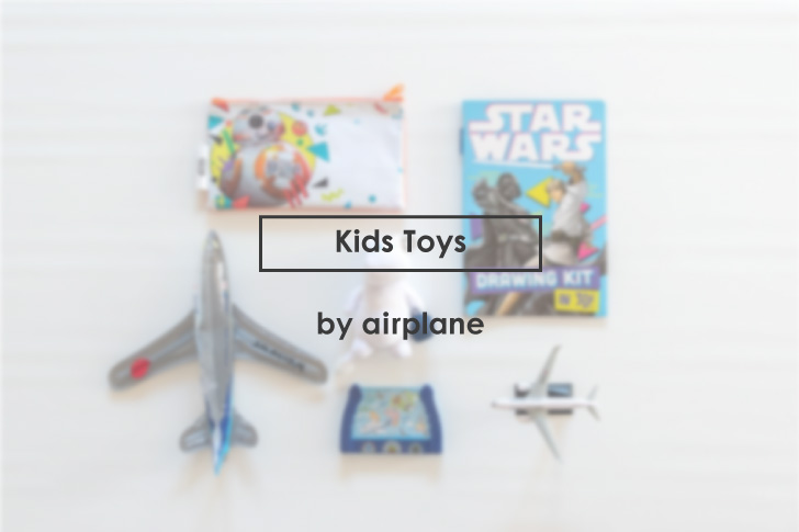 飛行機でもらえる子どものおもちゃ